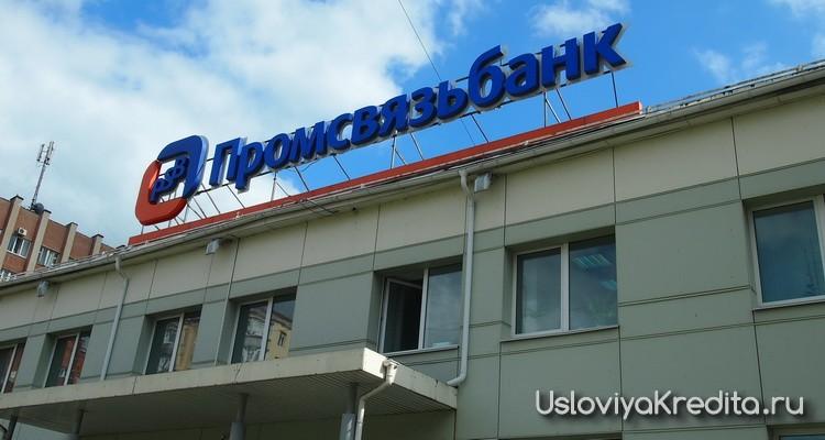 В Промсвязьбанк кредит сроком на 5 лет выдают по паспорту