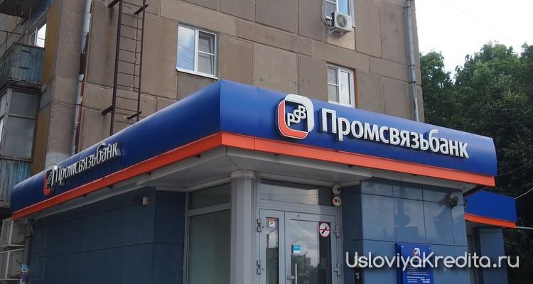 До 1,5 миллионов по паспорту в Промсвязьбанк