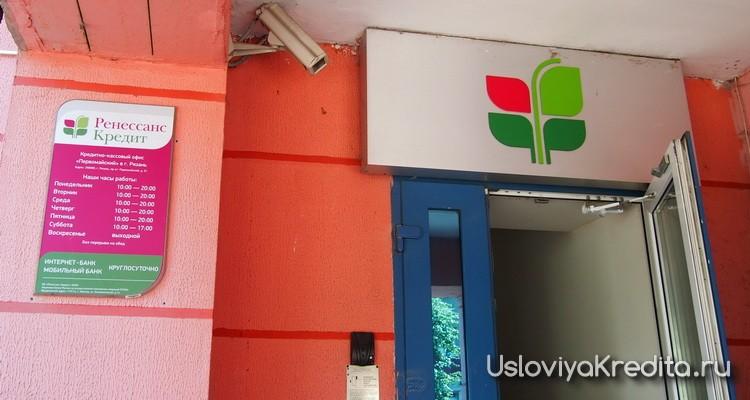 В Ренессанс Кредит можно получить по двум документам до 70 тысяч рублей