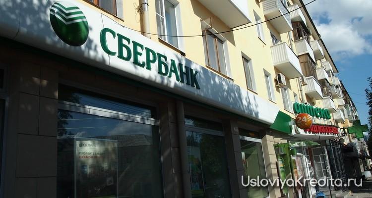 Как получить миллион в кредит в Сбербанке под 12,9% годовых