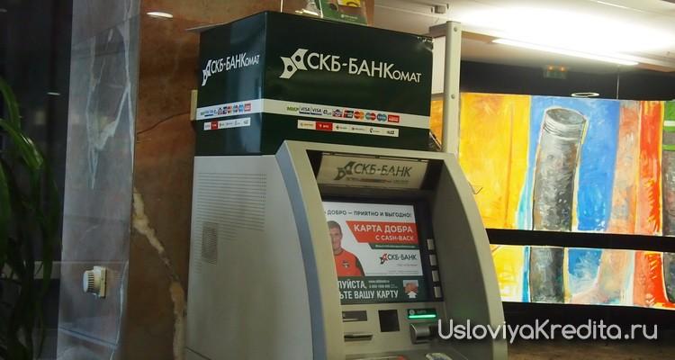 СКБ банк выдает кредит индивидуальным предпринимателям с хорошей кредитной историей