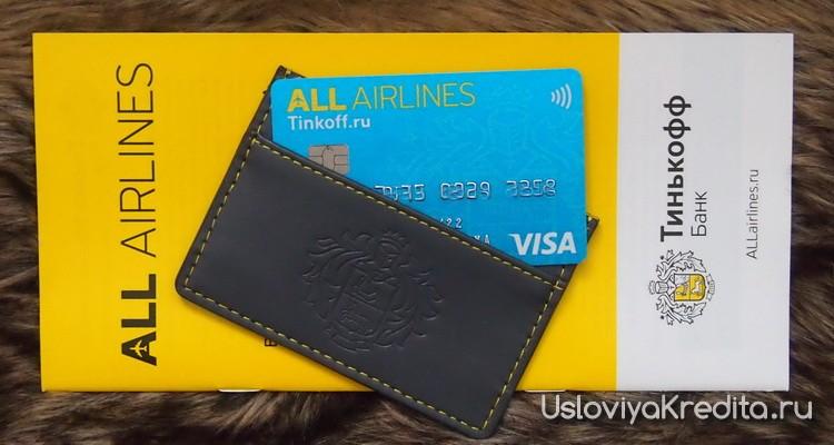 Кешбек 2% милями на все покупки у кредитной карты All Airlines от Тинькофф