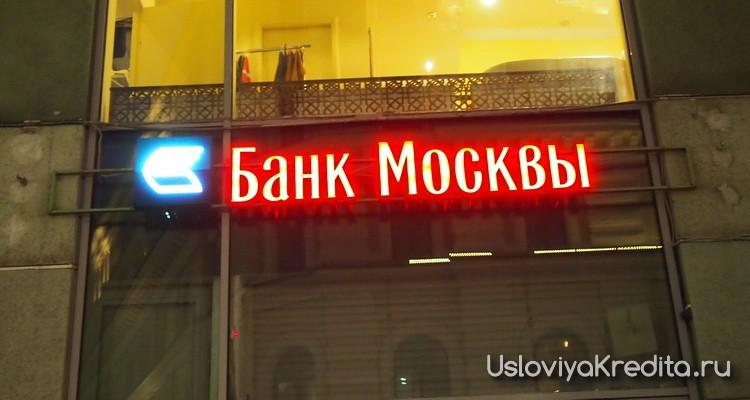 Кредиты для ИП в Банк Москвы от 10,8%