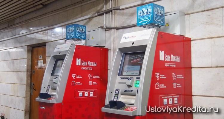 В Банк Москвы на 5 лет можно взять 3 миллиона рублей
