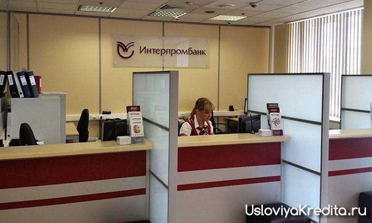 Рефинансирование кредита под 12% в Интерпромбанк в Москве