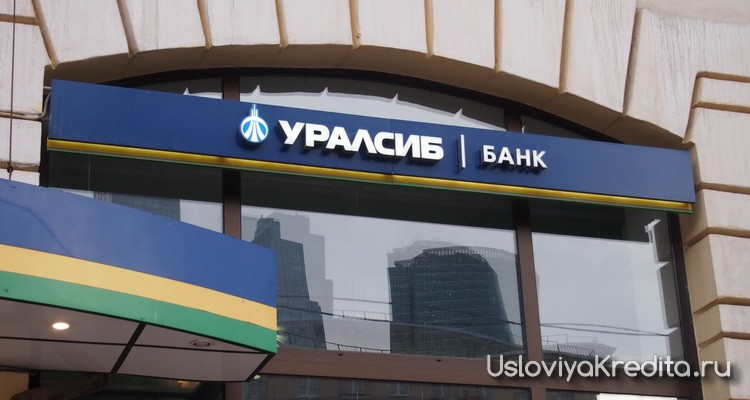 Реструктуризация кредита в Уралсиб под 14,5%