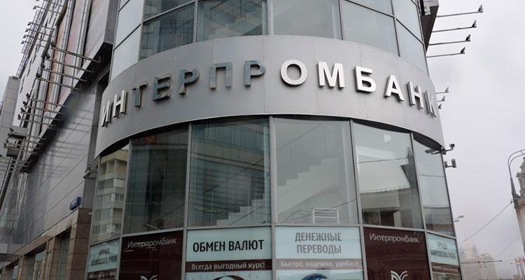 Кредит в 300 000 пенсионерам в Интерпромбанк