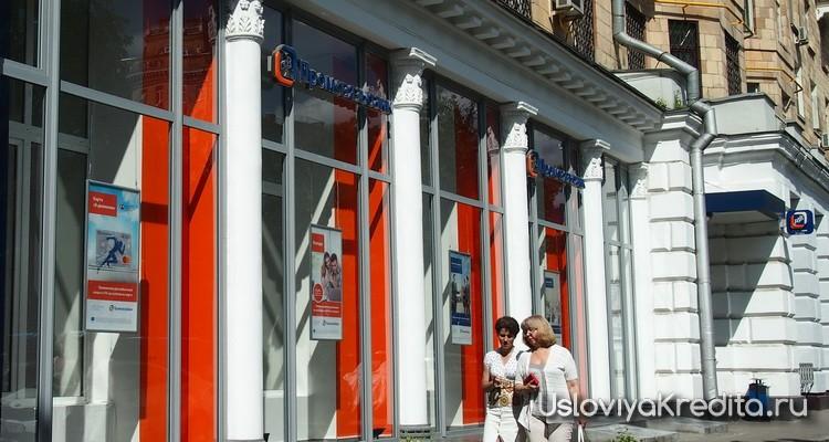 Потребительский кредит по 1 документу в Промсвязьбанк