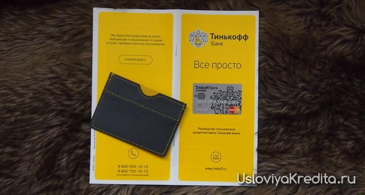 Кредитка Tinkoff Platimum с самой низкой стоимость обслуживания