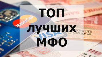 SmartCredit условия кредита