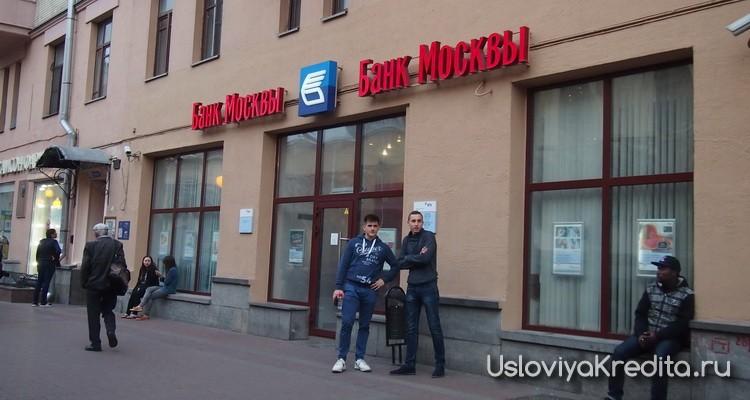 ВТБ Банк Москвы надежен для получения кредита на триста тысяч рублей