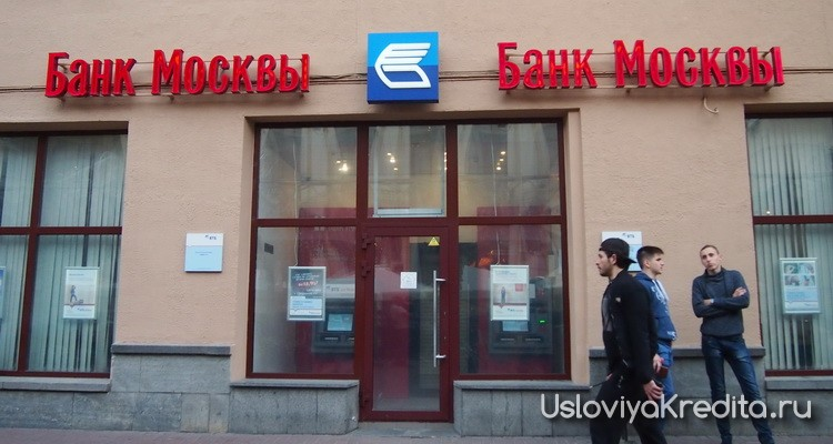 банк москвы кредиты малому бизнесу