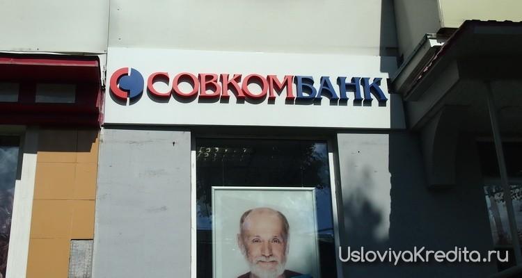 Кредит под залог дома или квартиры в Москве от Совкомбанка
