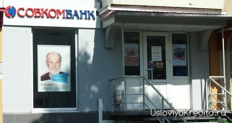 Кредит в Совкомбанк под залог авто от 17% годовых
