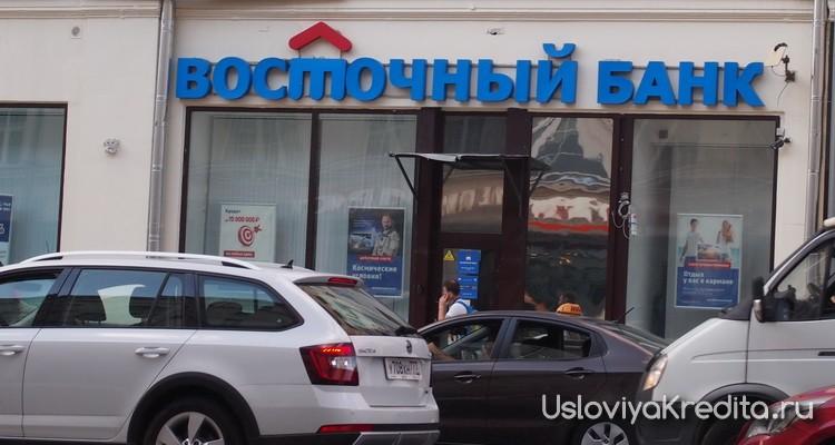 банк восточный кредит под залог квартиры условия займер юридический адрес