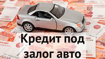 Где взять кредит под залог ПТС и автомобиля