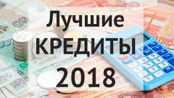 Лучшие и самые выгодные кредиты 2018