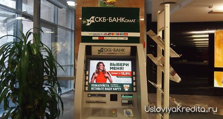 Без кредитной истории можно взять деньги в СКБ до 59,9%