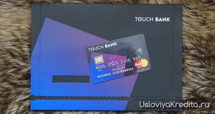 В Тачбанк можно выбрать - кредит наличными или лимит по карте от 14,9%