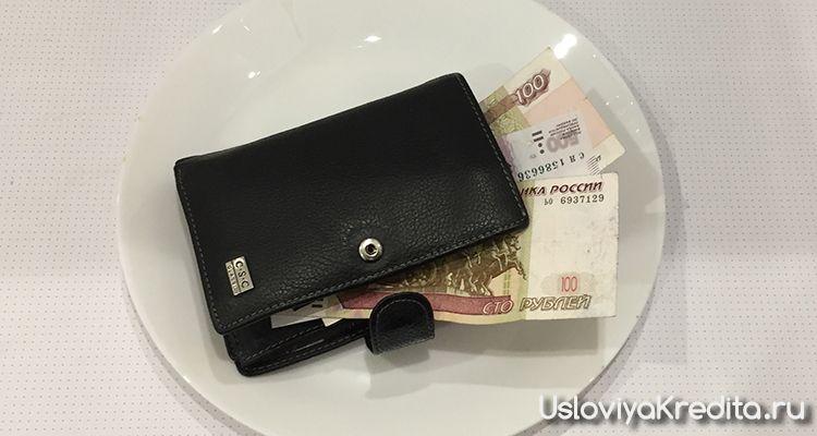 Деньги на блюдечке - моментальный займ за пять минут