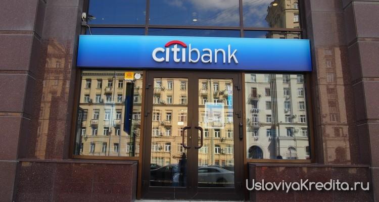 Кредитка Ситибанк - 60 дней без процентов и 600000 лимит