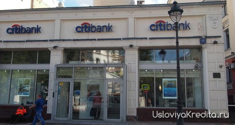 Лимит до 600 тысяч рублей для жителей Москвы и Спб от Ситибанка