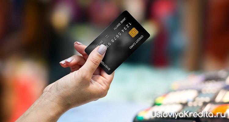 Плюсы и минусы самых выгодных кредитных карт