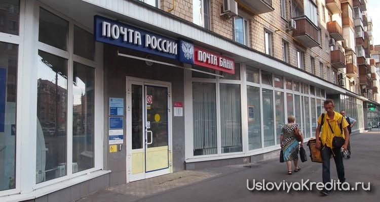 Получите в кредит в Почта банк 1 млн. руб под 12,9%