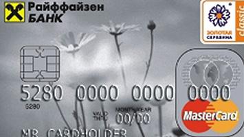 Выбери свою кредитку от Райффайзен банк