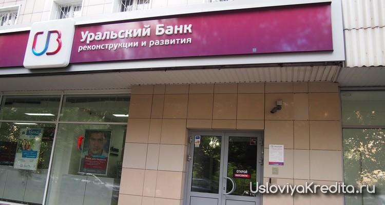 Неограниченный кэшбэк по кредитной карте Уральский банк реконструкции и развития