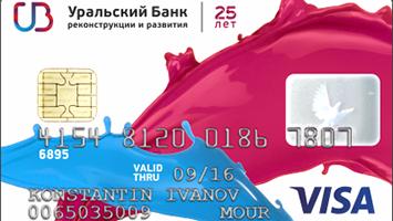 Кредитная карта УБРиР с кешбэком и льготным периодом до 120 дней