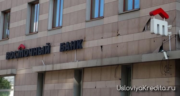 Бесплатные кредитные карты с кешбеком от банка Восточный