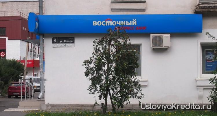 Нет платы за обслуживание и безлимитный кашбек по кредитке банка Восточный