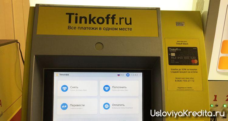Тинькофф выдает деньги физлицам без визита в банк онлайн