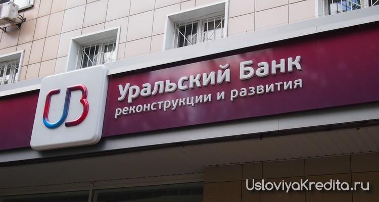 В УБРиР можно сделать рефинансирование кредита под 13% на срок до 7 лет