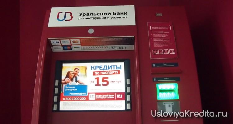 Уральский банк реконструкции и развития выдает кредиты под 11,99%