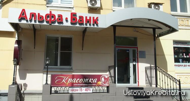 РКО в Альфабанке стоит 490 рублей за месяц