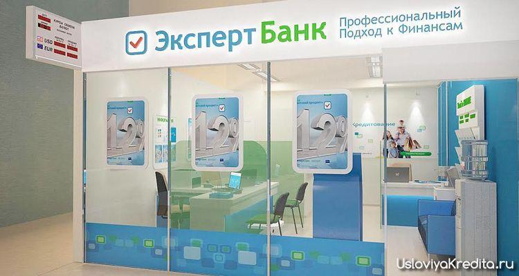 Открыть РКО предприниматель может в Эксперт банк абсолютно бесплатно