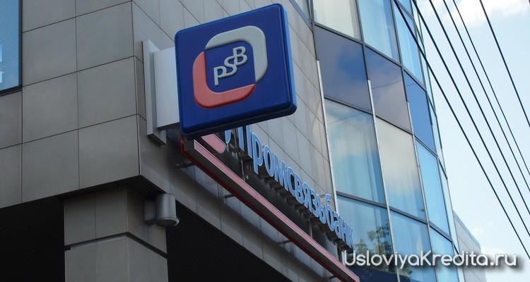 ПСБ предлагает расчетно-кассовое обслуживание за 399 рублей ежемесячно
