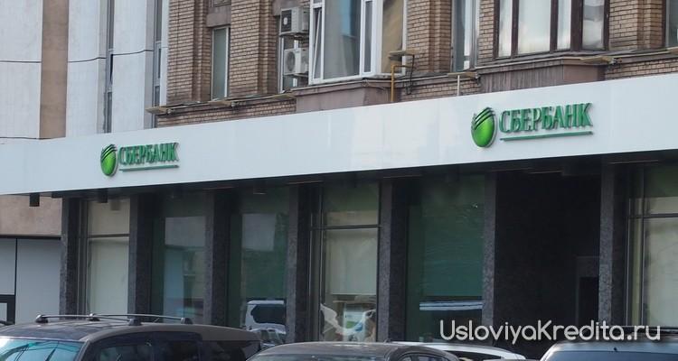РКО в Сбербанке - бесплатный расчетный счет для ИП и ООО