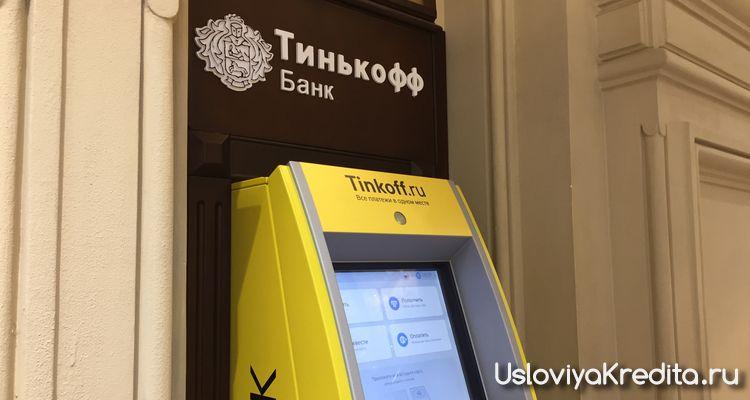 Простой и понятный РКО в Тинькофф для ООО, ИП и других предпринимателей от 490 руб