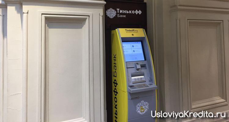Открыть расчетный счет в Тинькофф просто и доступно от 490 руб