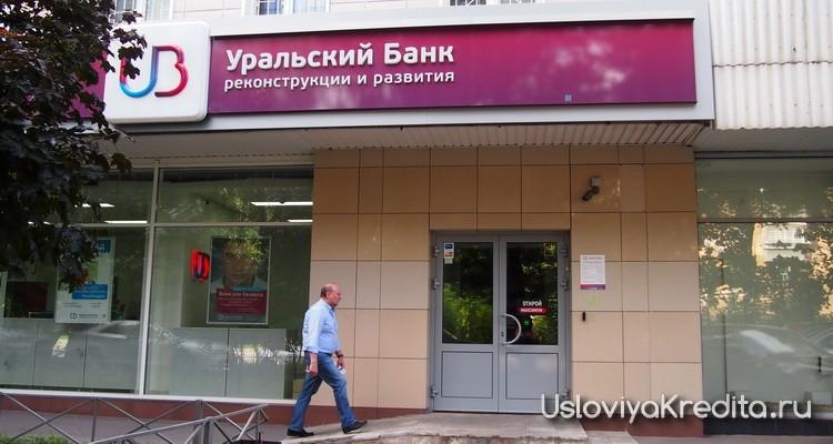 Бесплатные платежные поручения и пополнение расчетного счета в УбРиР