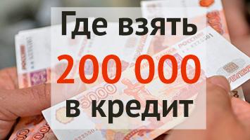 Где взять кредит на 200 000 рублей, чтобы не отказали