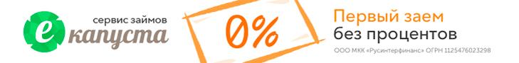 Первый займ бесплатно в Е-Капуста под 0%
