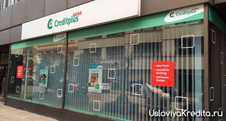 Бесплатный первый займ без справок и поручителей в CreditPlus