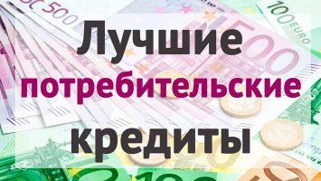 5 лучших потребительских кредитов