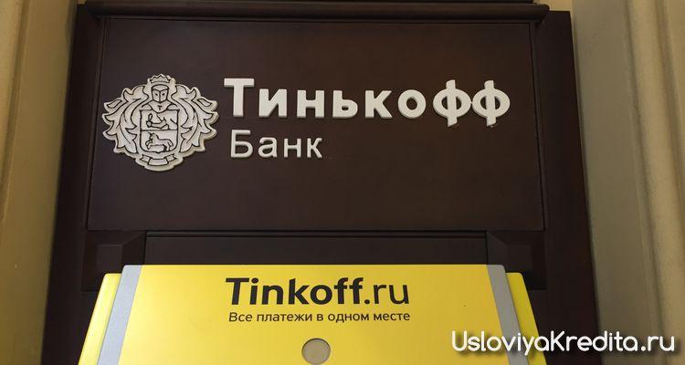 В Тинькофф без справок одобрение с 18 лет и поручители не нужны
