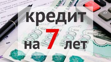 Где оформить кредит на 7 лет в надежном банке