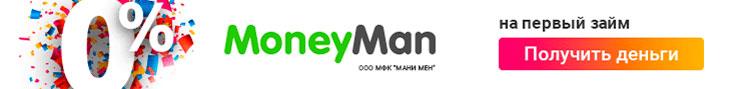 Первый займ бесплатно в MoneyMan под 0%